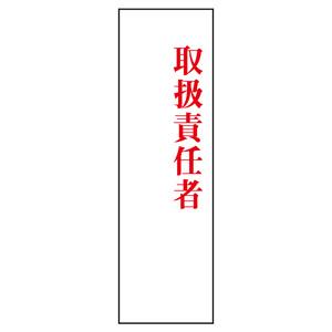 指名標識 813−78 取扱責任者