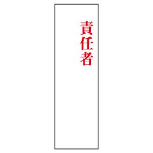 指名標識 813−79 責任者