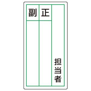 ステッカー製指名標識 813−86 担当者正副