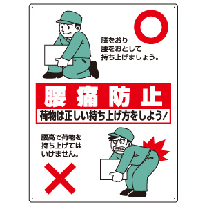 衛生標識 813−91 腰痛防止