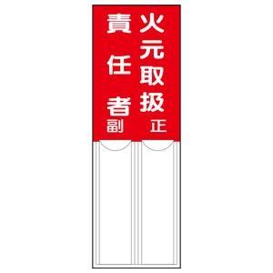 差込式指名標識 814−01 火元取扱責任者