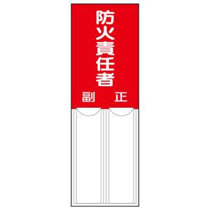 差込式指名標識 814−03 防火責任者