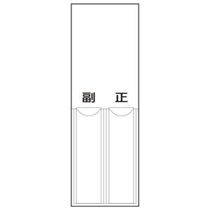 差込式指名標識 814−11 白無地