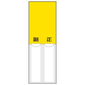 差込式指名標識 814−12 黄無地