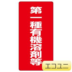 有機溶剤標識 814−38 第一種有機溶剤等