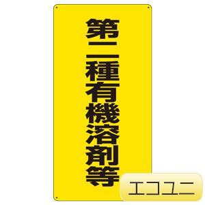 有機溶剤標識 814−39 第二種有機溶剤等