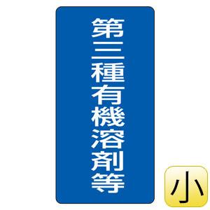 有機溶剤標識 814−52 第三種有機溶剤等 小