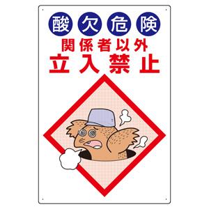 酸欠危険標識 814−55A 酸欠危険関係者以外立入禁止
