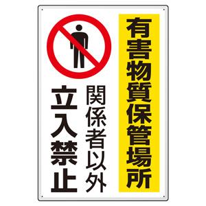 有害物質標識 814−65A 有害物質保管場所
