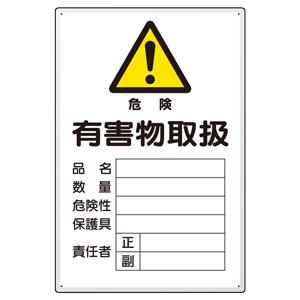 有害物質標識 814−66A 危険 有害物取扱