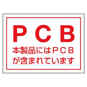 廃棄物保管場所標識 814−71 PCBステッカー 5枚1組