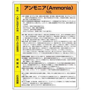 特定化学物質等標識 815−15A アンモニア