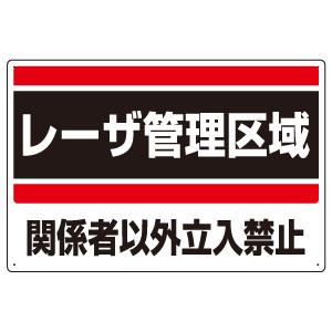 レーザ標識 817−01 レーザ管理区域