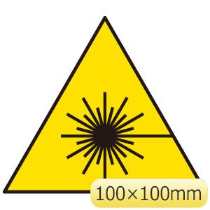レーザ標識 817−26 レーザマーク・1辺100三角