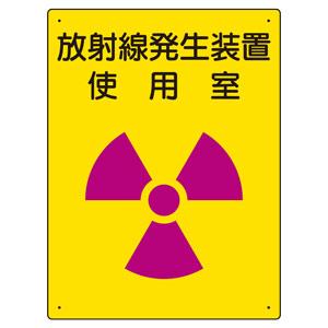 放射能標識 817−31 放射線発生装置 使用室