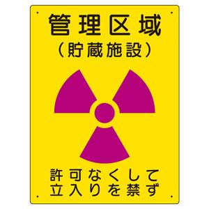 放射能標識 817−41 管理区域 貯蔵施設