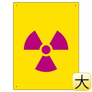 放射能標識 817−47 放射能マーク 大