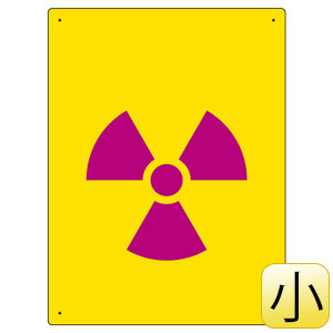 放射能標識 817−49 放射能マーク 小
