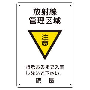 放射能標識 817−57 放射線管理区域