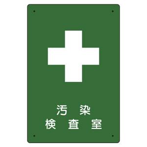 放射能標識 817−59 汚染検査室