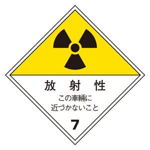 放射能標識 817−69 運搬用 車両