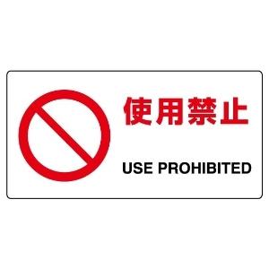 JIS規格標識 818−05A 使用禁止