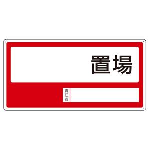 置場表示 818−35 置場標識○○置場