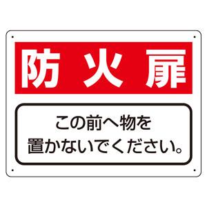整理整頓標識 818−93 防火扉 この前へ物を置かないでください。