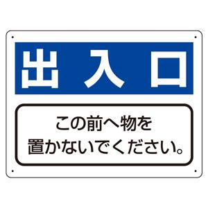 整理整頓標識 818−97 出入口 この前へ物を置かないでください。
