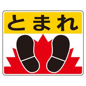 路面表示用品 819−03 路面貼用ステッカー とまれ・足