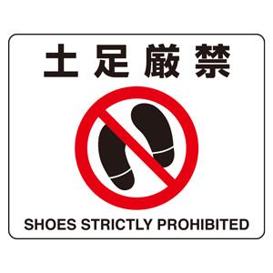 路面表示用品 819−04A 路面貼用ステッカー 土足厳禁