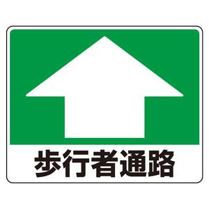 路面表示用品 819−15 路面貼用ステッカー 歩行者通路