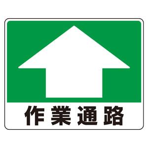 路面表示用品 819−16 路面貼用ステッカー 作業通路