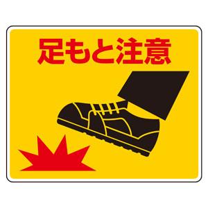 路面表示用品 819−18 路面貼用ステッカー 足もと注意
