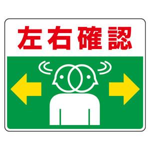 路面表示用品 819−19 路面貼用ステッカー 左右確認