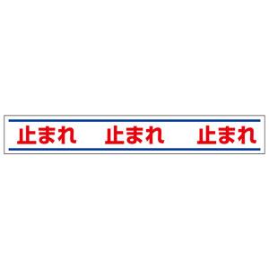 路面表示用品 819−20 路面用表示 止まれ