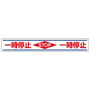路面表示用品 819−21 路面用表示 一時停止