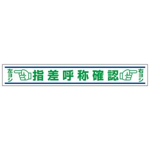 路面表示用品 819−22 路面用表示 指差呼称確認