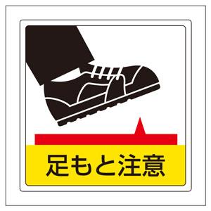 床貼用ステッカー 819−43 足もと注意