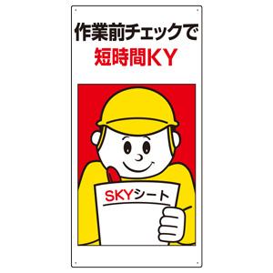 危険予知活動標識 819−51 作業前チェックで短時間KY