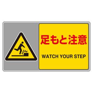 フロアカーペット用標識 819−551 足もと注意
