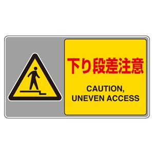 フロアカーペット用標識 819−553 下り段差注意