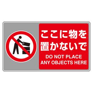 フロアカーペット用標識 819−556 ここに物を置かないで