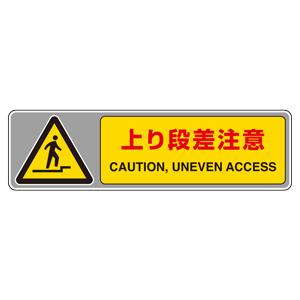 フロアカーペット用標識 819−562 上り段差注意