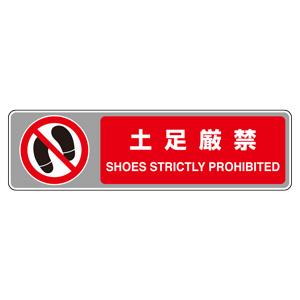フロアカーペット用標識 819−565 土足厳禁