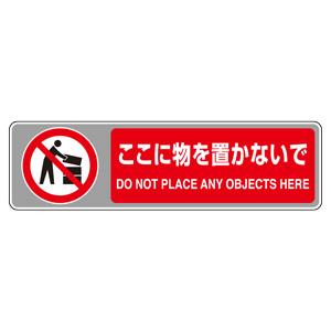 フロアカーペット用標識 819−566 ここに物を置かないで