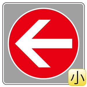 フロアカーペット用標識 矢印 819−581 レッド(小)