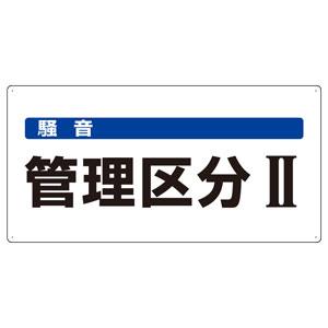 騒音管理区分標識 820−05 騒音管理区分�U