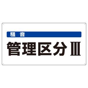 騒音管理区分標識 820−06 騒音管理区分�V