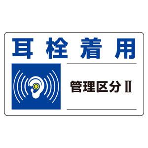 騒音管理区分標識 820−10 耳栓着用管理区分�U